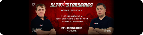 SLTV Star Series: Season V уже скоро